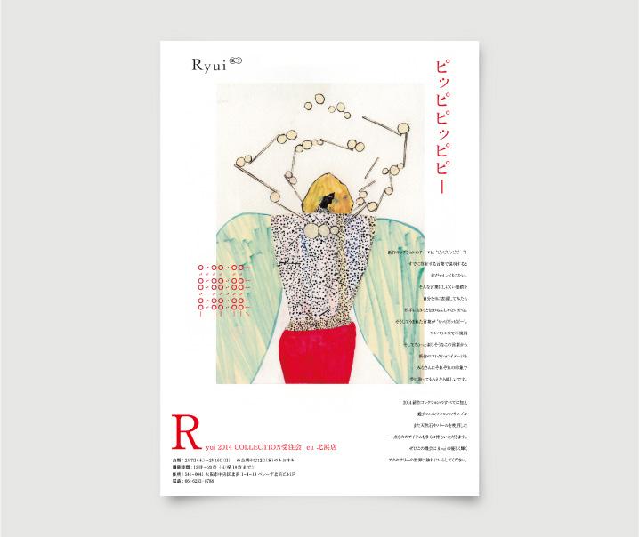 ryui3